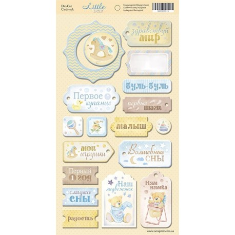 Little Bear, чипборд для скрапбукинг 18шт. Scrapmir
